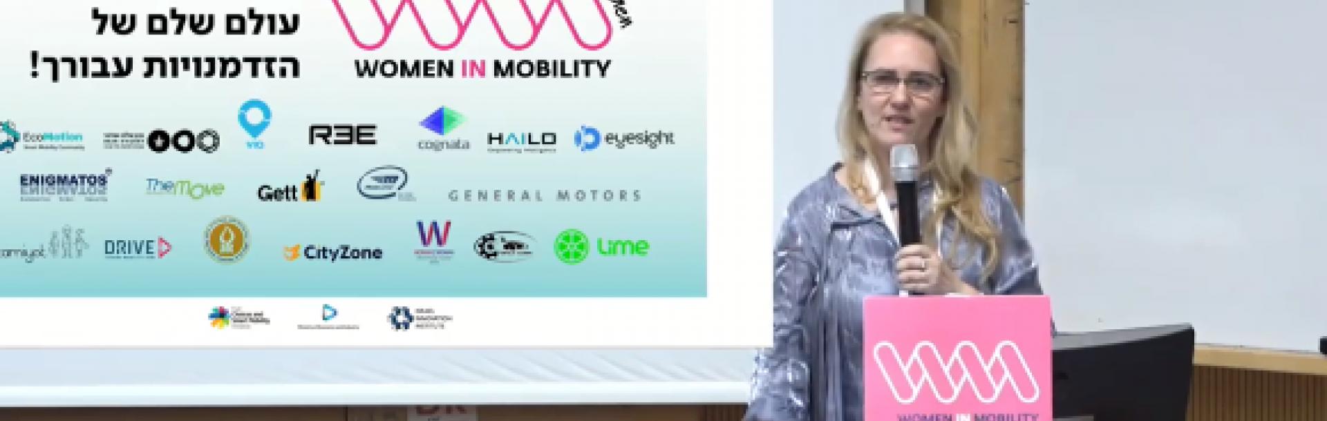 """כנס """"Women in Mobility - Next Gen"""""""