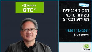 """כנס GTC21 בהשתתפות מנכ""""ל אנבידיה"""