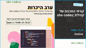 ערב הכרות עם קורסי התכנות של קהילת SHE CODES;