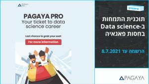 תכנית התמחות ב- Data Science בחסות פאגאיה