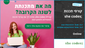 הצטרפי לקהילת she codes; נשים מפתחות!
