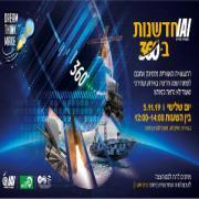 מסיבת תחילת שנה בחסות התעשייה האווירית לישראל